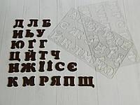 """Трафарет кондитерский для шоколада """"Алфавит укр+рус"""""""