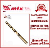 Сверло кобальтовое по металлу 4.5 мм HSS Co-5%  MTX 71422