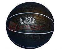 Медбол 5 кг. резина черный