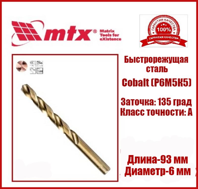 Сверло кобальтовое по металлу 6 мм HSS Co-5%  MTX 71436