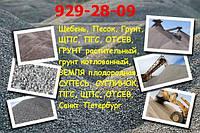 Песок, щебень, бетон, аренда спецтехники и техники, Колпино и Колпинский район