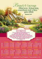 """Календарь плакат """"Веруй в Господа Иисуса Христа, и спасешься..."""" 2021 г."""