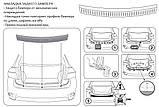 Пластикова захисна накладка заднього бампера для Suzuki SX4 2006-2014, фото 6