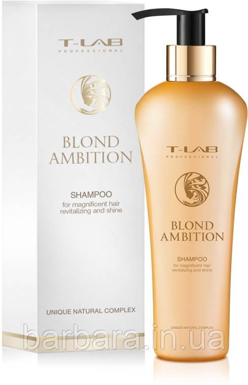 Шампунь для  светлых волос  T-LAB Professional Blond Ambition Shampoo
