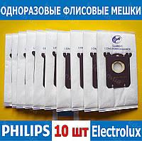 10 шт. Одноразовые мешки S-bag для пылесоса Philips, Electrolux. Пылесборник мешки Филипс, Электролюкс