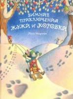 Книга Зимние приключения Жужи и Коровки