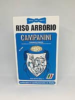 Рис Арборио, 1кг Италия
