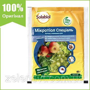 Фунгіцид для сої, виноградників і зернових «Микротиол Спеціаль» (40 р) від Bayer, Німеччина