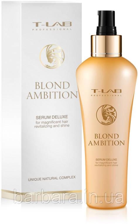 Сыворотка для  блеска светлых волос  T-LAB Professional Blond Ambition 130 мл