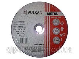 Круг отрезной Vulkan 230*2,5*22 сталь