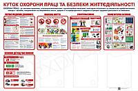 """Стенд 05 """"Куток охорони праці та безпеки життєдіяльності"""" з трьома інформаційними карманами"""