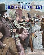 Невский проспект Н.В. Гоголь