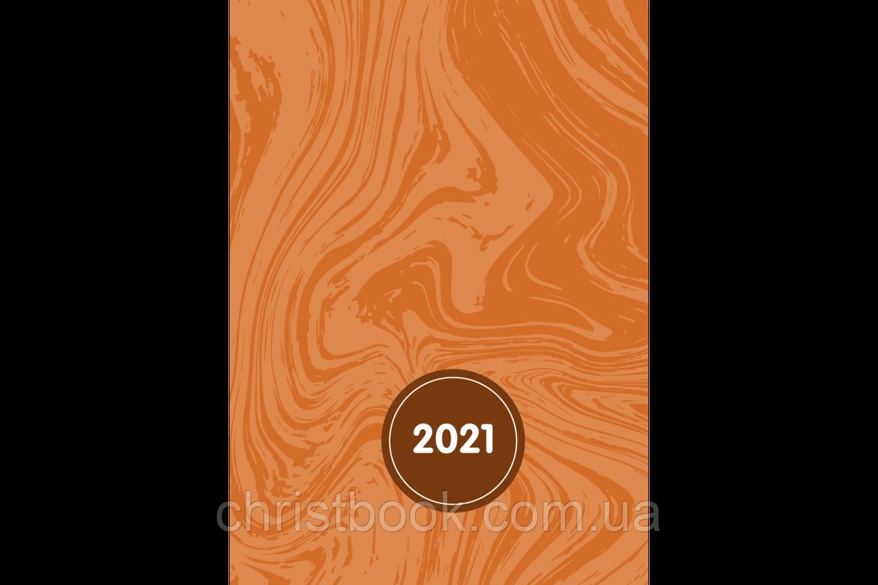 Календар 2021 р. - щоденник (з Церковним уставом)