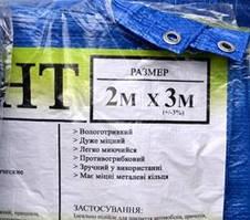 Тент тарпаулин ПВХ покрытие с металлическими люверсами (синий)