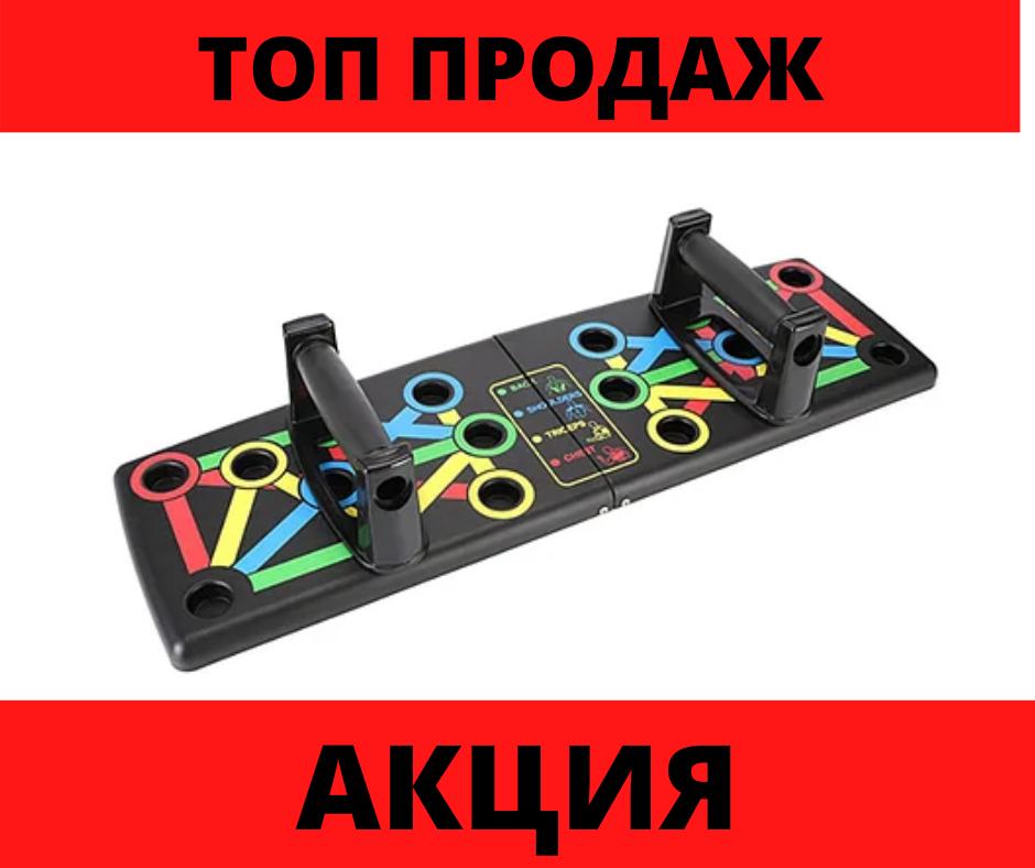 Доска для отжиманий Foldable Push Up Board- 14 в 1 | упор для отжиманий | подставки для отжиманий | платформа