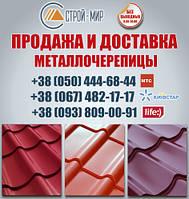 Купить металлочерепицу Новомосковск. Металлочерепица цены в Новомосковске.