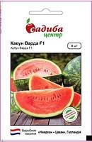 Семена арбуза Варда F1 8 шт