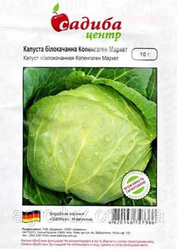 Семена капусты б/к средней Копенгаген Маркет  10 г
