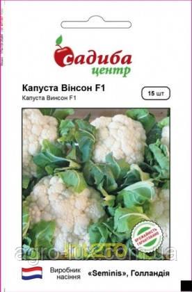 Семена капусты цветной Винсон F1 15 шт
