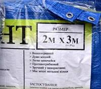 Тент тарпаулин 3х4 ПВХ покрытие с металлическими люверсами (синий) защита от солнца, ветра и дождя