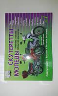 Книга руководство по ремонту скутеров