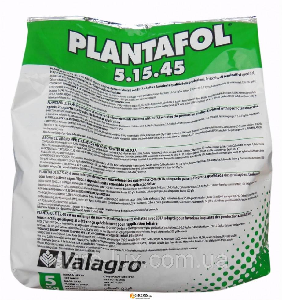 Плантафол 5.15.45 - водорастворимое комплексное удобрение для листовой подкормки 5 кг