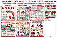 """Стенд 09 """"Куток охорони праці та безпеки життєдіяльності"""" з одним інформаційним карманом"""