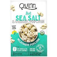 Quinn Popcorn, Попкорн для приготовления в микроволновой печи, с морской солью, 3 пакета, 66 г (2,3 унции) каждый