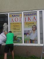 Поклейка оракала в Хмельницком
