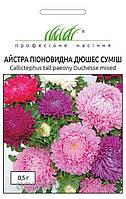 Семена цветов Астра Китайская White 0,1 г