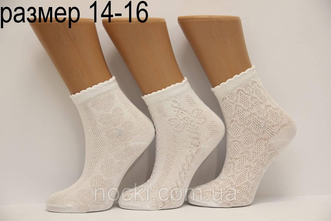 Детские носки белые ажурные  п/э ТР 14-16