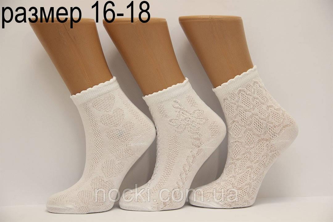 Детские носки белые ажурные  п/э ТР 16-18