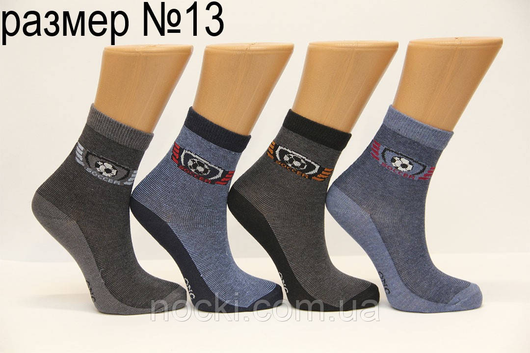 Детские носки стрейчевые компютерные Onurcan б/р 13  0217