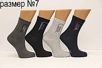 Детские носки стрейчевые компютерные Onurcan б/р 7  0016