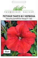 Семена петунии Танго красная 20 шт