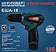 Шуруповёрт аккумуляторный Беларусмаш 18/2 Lition, фото 5