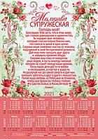 """Календарь плакат """"Супружеская молитва""""  2021 г."""