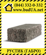 Фасадний камінь «Рустик» Габро (стандарт) 250х100х65 мм