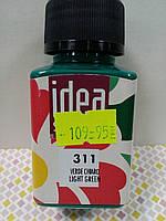 Краска по ткани 60 мл Зеленый Idea Stoffa Maimeri 5014311