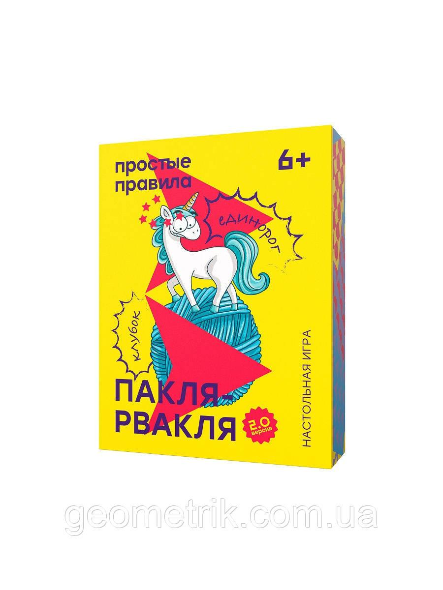 """Настольная игра """"Пакля-рвакля"""""""