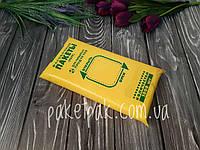 Пакеты фасовочные для пищевых продуктов 14 x 26 см