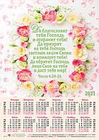 """Календарь плакат """"Да благословит тебя Господь"""" Числа 6:24-26 2021 г."""