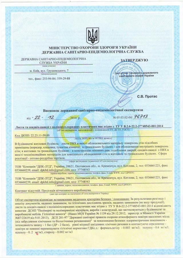 Сендвіч панель сертифікат