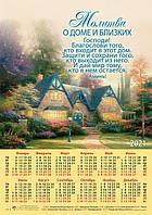 """Календарь плакат """"Молитва о доме и близких"""" 2021 г."""