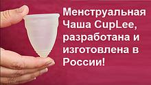 Менструальная Чаша Cup Lee, разработана и изготовлена в России!