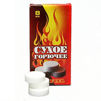 Сухое горючее (10 шт.)