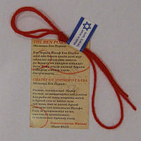 КРАСНАЯ НИТЬ с молитвой из Иерусалима (оберег, амулет)