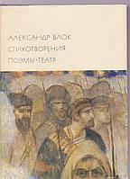 Александр Блок Стихотворения.Поэмы.Театр