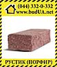 Фасадный камень «Рустик» Порфир (стандарт) 250х100х65 мм