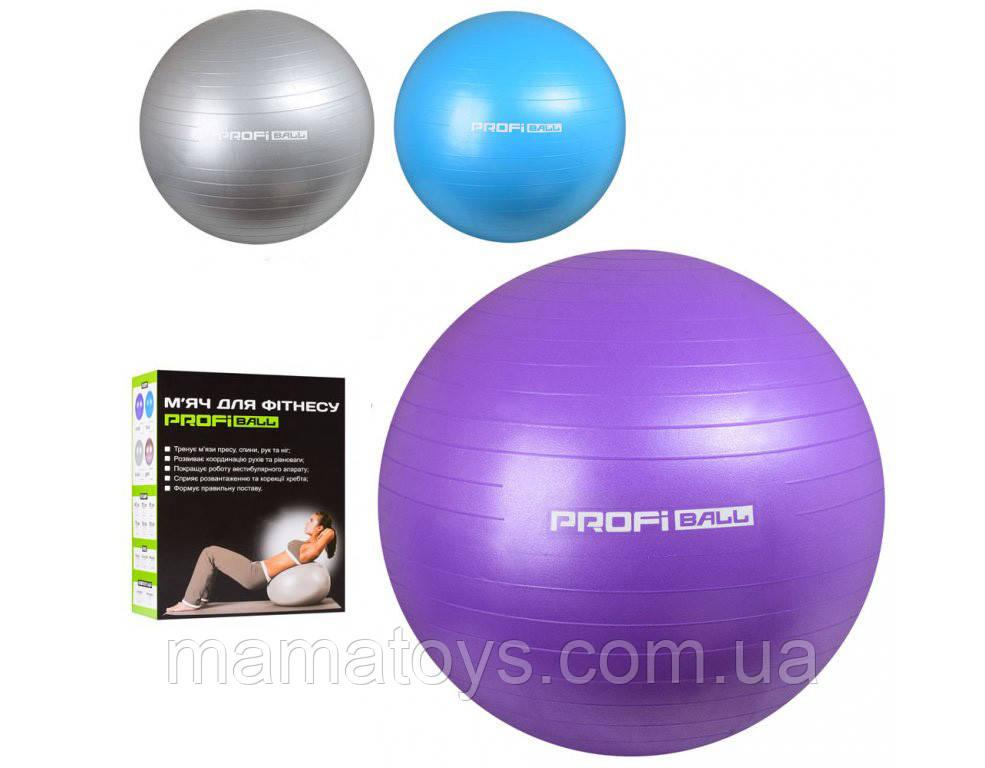 Фитбол Мяч для фитнеса 65 см M 0276 U/R  Усиленный  Profi 3 цвета коробка